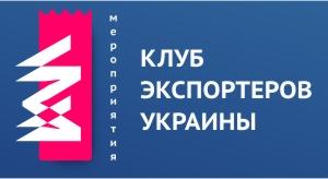 Клуб экспортёров Украины - партнёры Logist Club