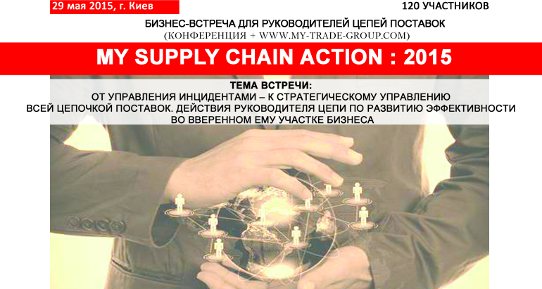My Supply Chain Action на LogistClub - Клуб Логиста